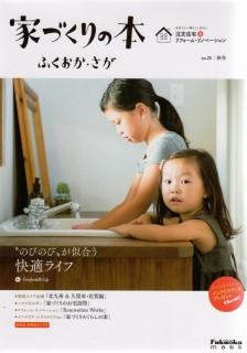 家づくりの本 ふくおか・さが No.25