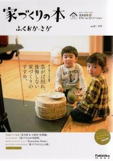 家づくりの本 ふくおか・さが No.26