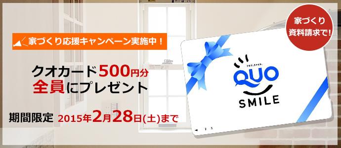 家づくり請求でクオカード500円分全員にプレゼント
