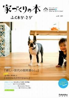 白江邸家づくりの本表紙