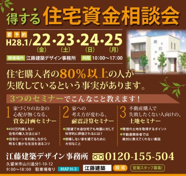得する住宅資金相談会