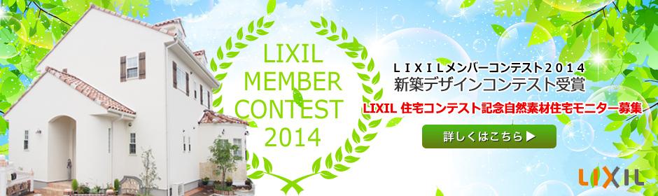 LIXIL住宅コンテスト受賞記念自然素材モニター募集