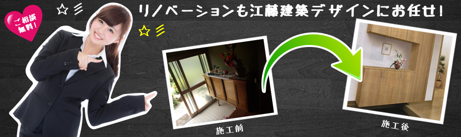 福岡のリノベーション・リフォーム江藤建築デザイン事務所