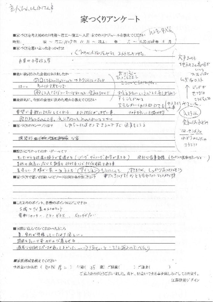 江藤建築 (1)のサムネイル