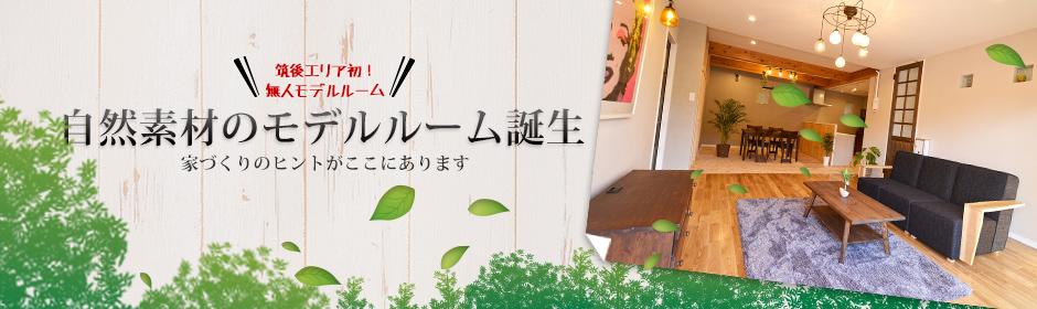 江藤建築デザイン事務所 デザイナーズモデルルームOPEN!