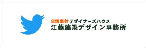 Twitter 江藤建築デザイン事務所
