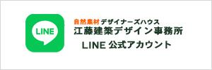 江藤建築デザイン事務所 LINE公式アカウント
